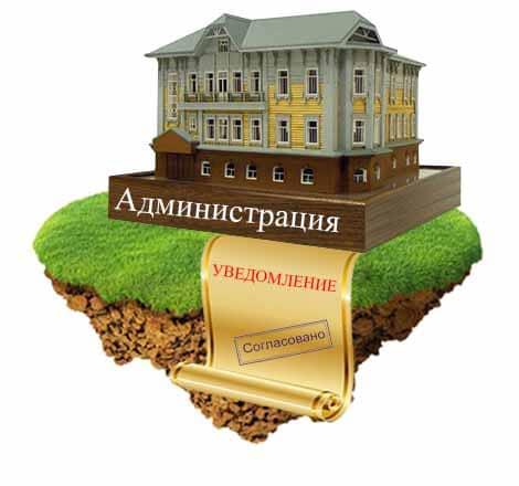 Уведомление об окончании строительства индивидуального жилого дома
